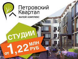 ЖК «Петровский Квартал» в экорайоне Малоэтажный ЖК. Старт продаж 3 корпуса!